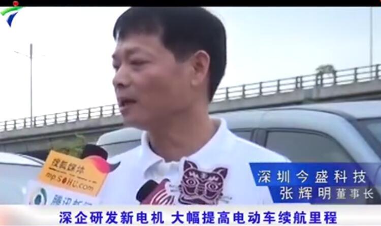 深圳理想接受电台采访